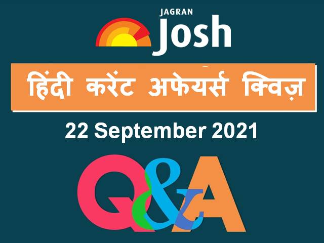 Top Hindi Current Affairs Quiz 22 September 2021