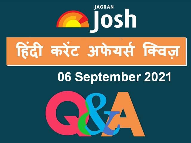 Top Hindi Current Affairs Quiz
