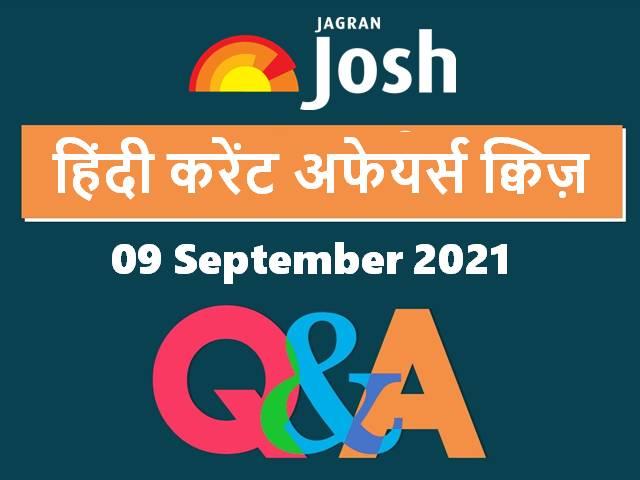 Top Current Affairs Hindi Quiz