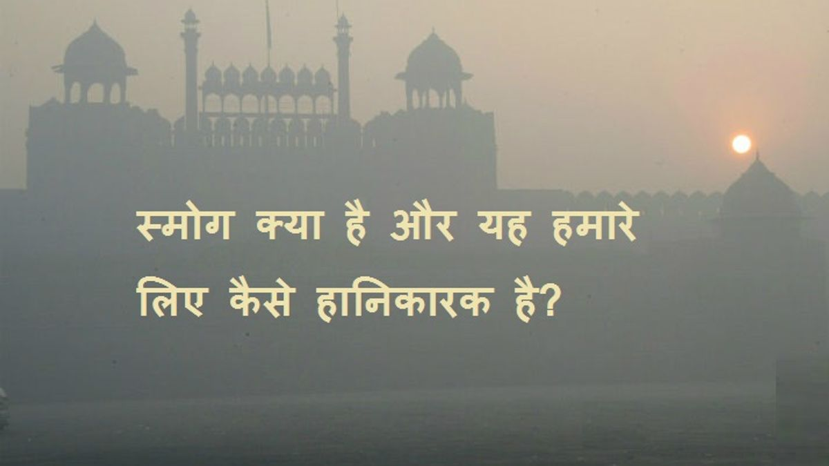 What is Smog and how it is harmful for health