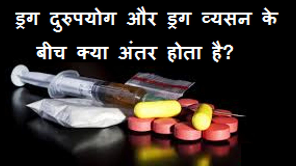 What is the Difference between Drug abuse and Drug addiction?