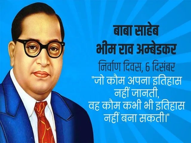 Famous Quotes by B.R. Ambedkar