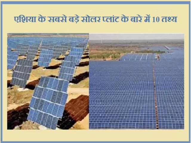 Asia's largest solar power plant