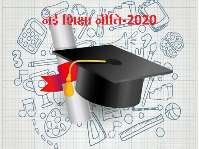 Highlights of New Education Policy of India 2020