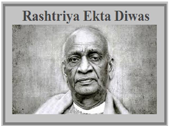 Rashtriya Ekta Diwas