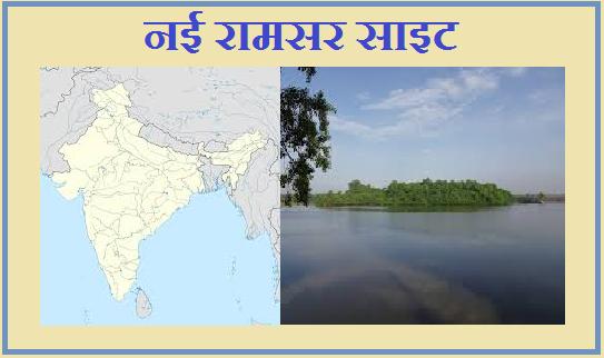 New Ramsar Sites