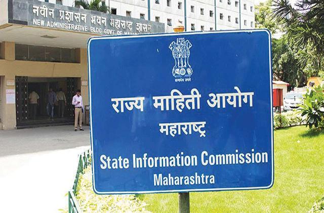 State Information Commission: Maharashtra