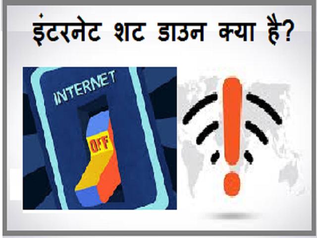 What is Internet Shutdown?