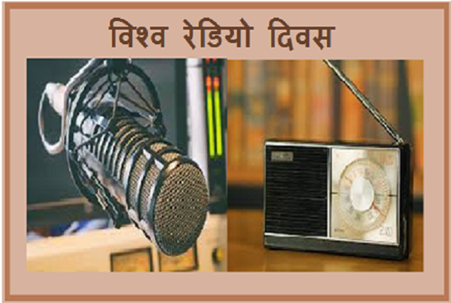 World Radio Day Theme 2020