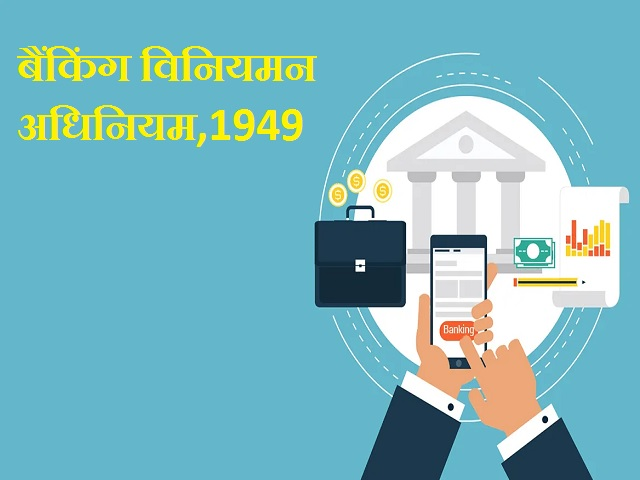 Amendments in the Banking Regulation Act