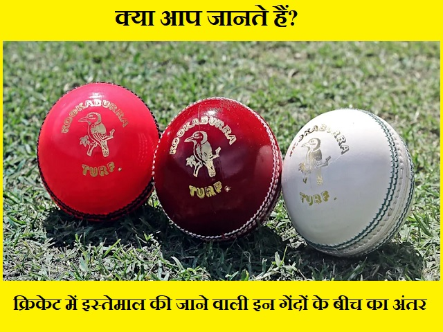 Pink Ball vs White Ball vs Red Ball in hindi