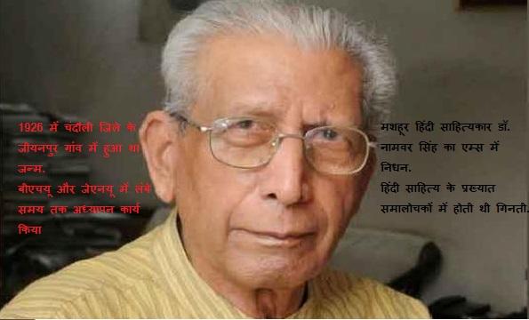 famous hindi writer namvar singh died