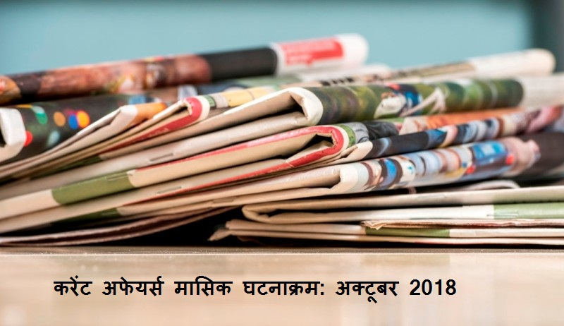 Top 30 Most Important Current Affairs in Hindi of October 2018